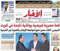 أخبار «الخميس»| قمة مصرية قبرصية يونانية ناجحة في كريت