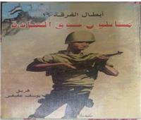 7 معلومات عن الكتاب الذي أهداه الفريق يوسف عفيفي للرئيس السيسي