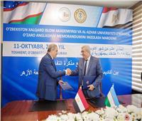 صور| شيخ الأزهر يشهد توقيع مذكرة تفاهم بين الجامعة وأكاديمية أوزبكستان