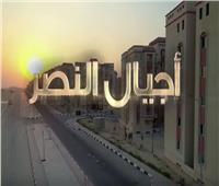 بالفيديو| مشاهد العبور والتنمية في «أجيال النصر»