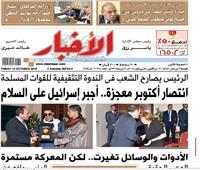 «الأخبار» الجمعة | لرئيس يصارح الشعب فى الندوة التثقيفية للقوات المسلحة