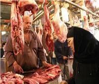أسعار «اللحوم» بالأسواق اليوم