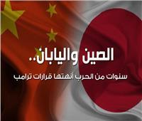 فيديوجراف| الصين واليابان.. سنوات من الحرب أنهتها قرارات ترامب
