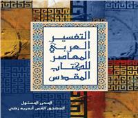 الهيئة الإنجيلية تحتفل بإصدار أول تفسير عربي معاصر للكتاب المقدس
