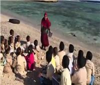 فيديو| «على شاطئ البحر».. طريقة جديدة لتعليم الطلاب