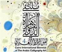 الخميس.. مؤتمر صحفي لدورة جديدة من ملتقى الخط العربي