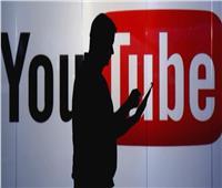 إجراءات صارمة من «يوتيوب» بشأن «المحتوى المكرر»