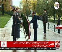 بث مباشر| الرئيس السيسي يضع إكليلا من الزهور على النصب التذكاري بموسكو