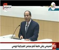 بث مباشر| كلمة الرئيس عبد الفتاح السيسيأمام مجلس الفيدرالية الروسي