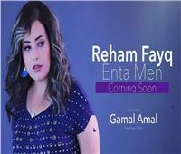 «أنت مين».. أغنية جديدة لـ«ريهام فايق»
