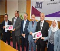 «لأني رجل».. حملة تطلقها جامعة المنوفية بالتعاون مع «قومي المرأة»