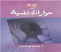 «حوارات نفسية».. أحدث إصدارات «كتاب اليوم»