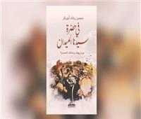 اليوم.. «سيدنا الميدان» في أتيليه القاهرة