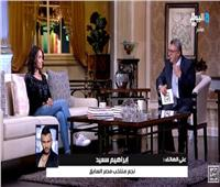 بالفيديو| إبراهيم سعيد: «الأهلي صاحب فضل عليا ولا أنكره»