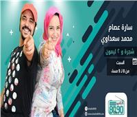"""السبت.. انطلاق """"شجرة واتنين لمون"""" لسارة عصام ومحمد سعداوي"""