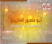 فيديوجراف| أبو منصور الماتريدي.. «إمام الهدى» في أوزبكستان