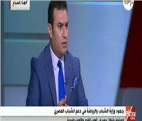 فيديو| «وزارة الرياضة» تكشف عن إستراتيجيتها لدعم الشباب