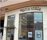 حملة جديدة لـ«بنك عوده - مصر» بعائد سنوي يصل الي 14.6%.. تعرف عليها