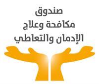 تعاون بين وزارتي الصحة والتضامن في علاج مرضى الإدمان المراهقين