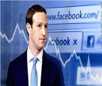 مفاجأة غير سارة لمؤسس «فيسبوك»