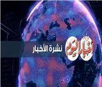 فيديو| شاهد أبرز أحداث اليوم «الخميس» في نشرة «بوابة أخبار اليوم»
