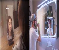 فيديو وصور| «مرآة ذكية» يمكنها التحدث معك والكشف عن مشاكلك الصحية
