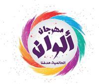 شرم الشيخ تستقبل مهرجان «ألوان الدولي الخامس».. نوفمبر القادم