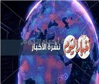 فيديو| شاهد أبرز أحداث «الجمعة» بنشرة «بوابة أخبار اليوم»
