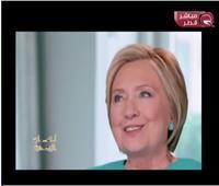 تقارير: هيلاري كلينتون راعية الإرهاب الناعم بالوطن العربي