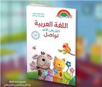 «أمهات مصر»: المكتبات أعلنت عن «دليل ولي الأمر» بدلا من وزارة التعليم