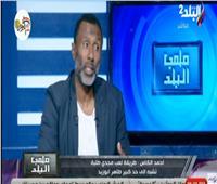 فيديو| أحمد الكأس: النادي الأوليمبي يستحق لقب نادي القرن