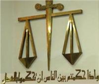 تأجيل محاكمة 4 أشقاء لقتلهم مواطن بحلوان لجلسة 25 ديسمبر