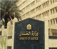 «العدل»: 57 مقرا للمحاكم والنيابات تعرضت للإتلاف خلال ثورتي يناير ويونيو