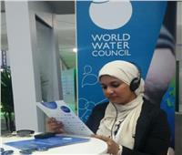 خاص| أميرة ممثلة مصر بـ«برلمان المياه»: «صلاح» و«منتدى الشباب» يحوزان اهتمام العالم