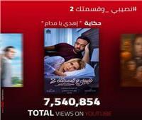 «اهدي يا مدام» تتصدر نجاحات مسلسل «نصيبي وقسمتك»
