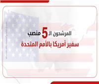 إنفوجراف | المرشحون الـ5 لمنصب سفير أمريكا بالأمم المتحدة
