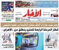 أخبار «الأحد»| قطار المرحلة الرابعة للمترو ينطلق من «الأهرام»