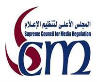 شروط يجب توافرها لترخيص الوسائل الإعلامية والمواقع الإلكترونية