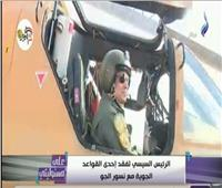 بالفيديو| أحمد موسى يكشف تفاصيل زيارة الرئيس السيسي للقاعدة الجوية