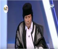 بالفيديو| أحمد قذافي الدم: الدول الغربية اعترفت بدورها في تدمير ليبيا