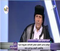 فيديو| أحمد قذاف الدم يطالب برفع القيود المفروضة على عائلة القذافي