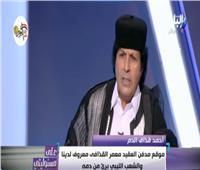 بالفيديو|أحمد قذاف الدم: لن أخوض الانتخابات الرئاسية في ليبيا
