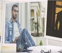 محمد الشرنوبي يطرح «النفسية» من كلمات أيمن بهجت قمر
