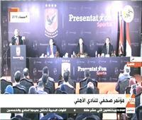 بث مباشر| مؤتمر صحفي للنادي الأهلى