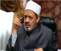 الإمام الأكبر يفتتح ندوة الأزهر الدولية عن «الإسلام والغرب».. غدا