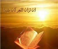 تعرف على تفسير «إن قرآن الفجر كان مشهودا»