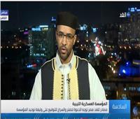 فيديو| باحث ليبي: القاهرة قادرة على جمع حفتر والسراج لتوحيد الجيش