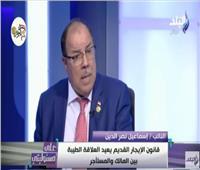 بالفيديو| النائب إسماعيل نصر الدين يكشف تعديلات قانون الإيجار القديم