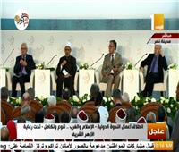 بث مباشر| انطلاق أعمال الندوة الدولية «الإسلام والغرب»