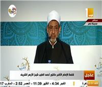 فيديو  شيخ الأزهر: الإسلام أول من أرسى مبادئ التعارف بين الشعوب